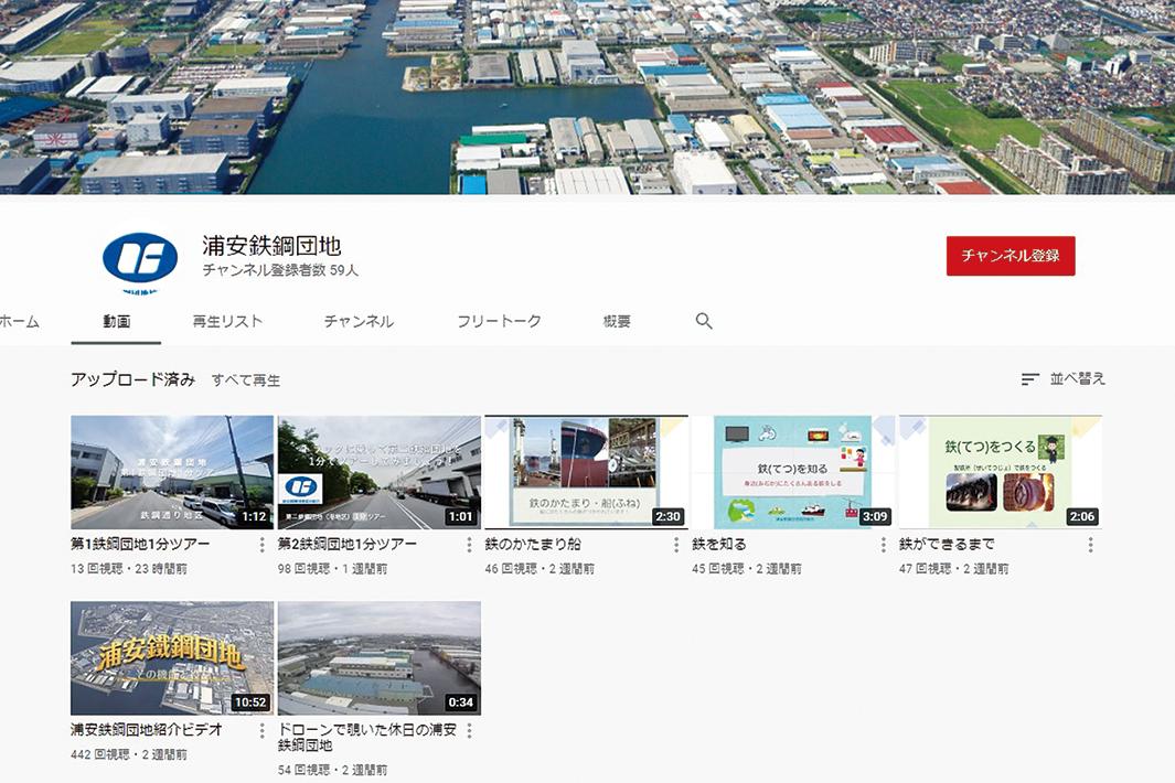 浦安鉄鋼団地 ユーチューブチャンネル開設 国内最大の鉄鋼流通基地の魅力発信