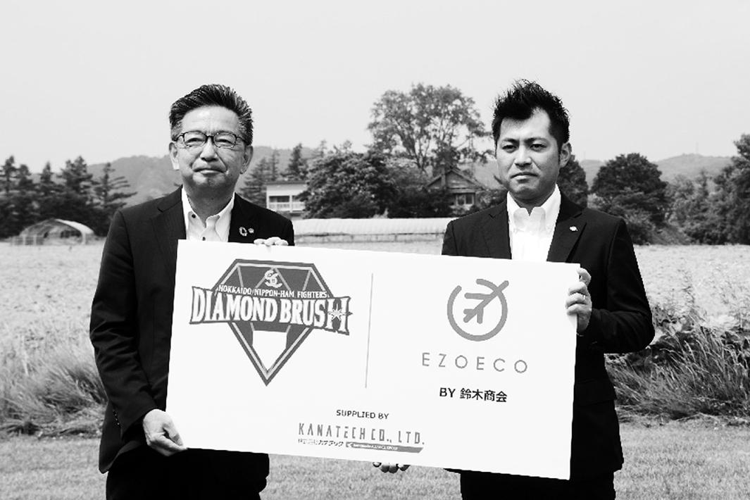 鈴木商会 日ハム「少年野球関連事業」 メインスポンサー契約