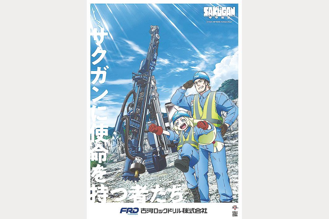古河ロックドリル テレビアニメ「サクガン」とコラボポスター
