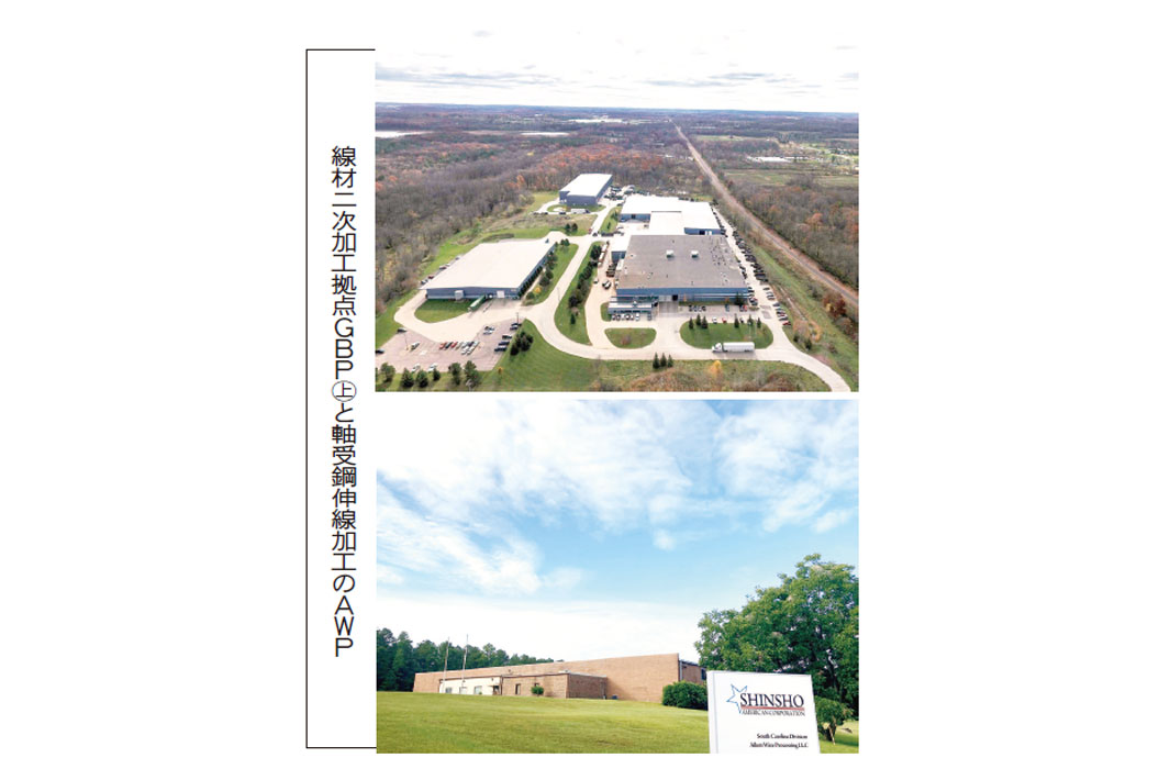 神鋼商事 米線材加工能力を増強 GBPの熱処理炉増設